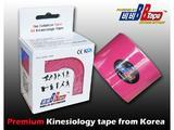 tape BB kineziotape 5x5cm, Zelená - 2/7